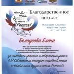 Благодарность Белоусова Елена
