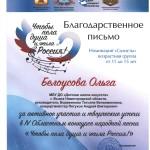 Благодарность Белоусова Ольга