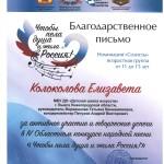 Благодарность Колоколова