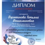 Воржеинова Т. чтобы пела душа и жила Россия