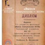 Диплом Беспалова