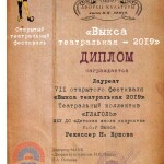 Диплом Ершова