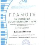Диплом Спиридонова И.А
