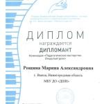 Диплом Спиридонова И.А.