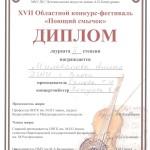 Милованова Алина скан ДИПЛОМ