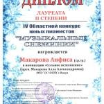 Муз снежинки Макарова Анфиса
