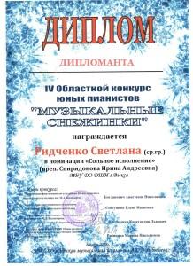 Муз снежинки Ридченко Светлана
