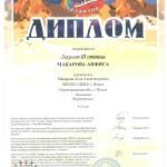Радуга талантов Макарова Анфиса