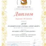 Рудевич Егор, Серова Саша
