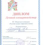 Скан диплома Петухова А.В.