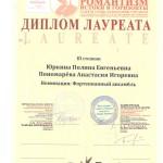 Юркина Полина , Пономар1ва Настя