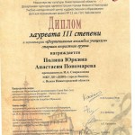 Юркина -Пономарёва лауреаты 3 степени