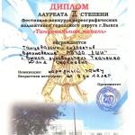 диплом танцевальная капель ТКАЧЕНКО
