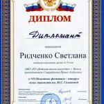ридченко симоновский