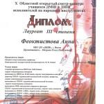 Диплом Феоктистова Анна 001