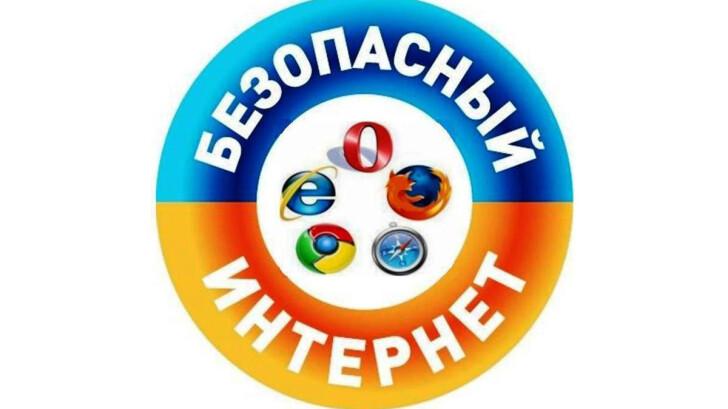 bezopasnyj_internet