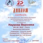 Диплом Наумова Вероника