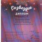 Евдокимов Иван дипломант 1 степени