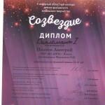 Иванов Дмитрий дипломант 1 степени