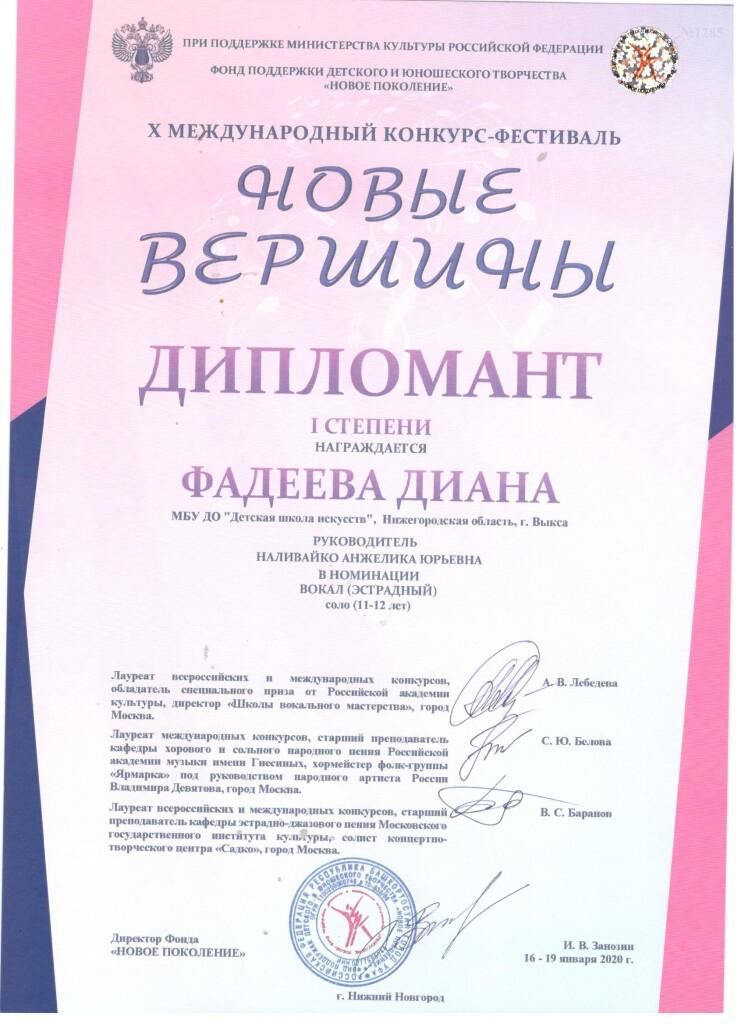 Фадеева Диана