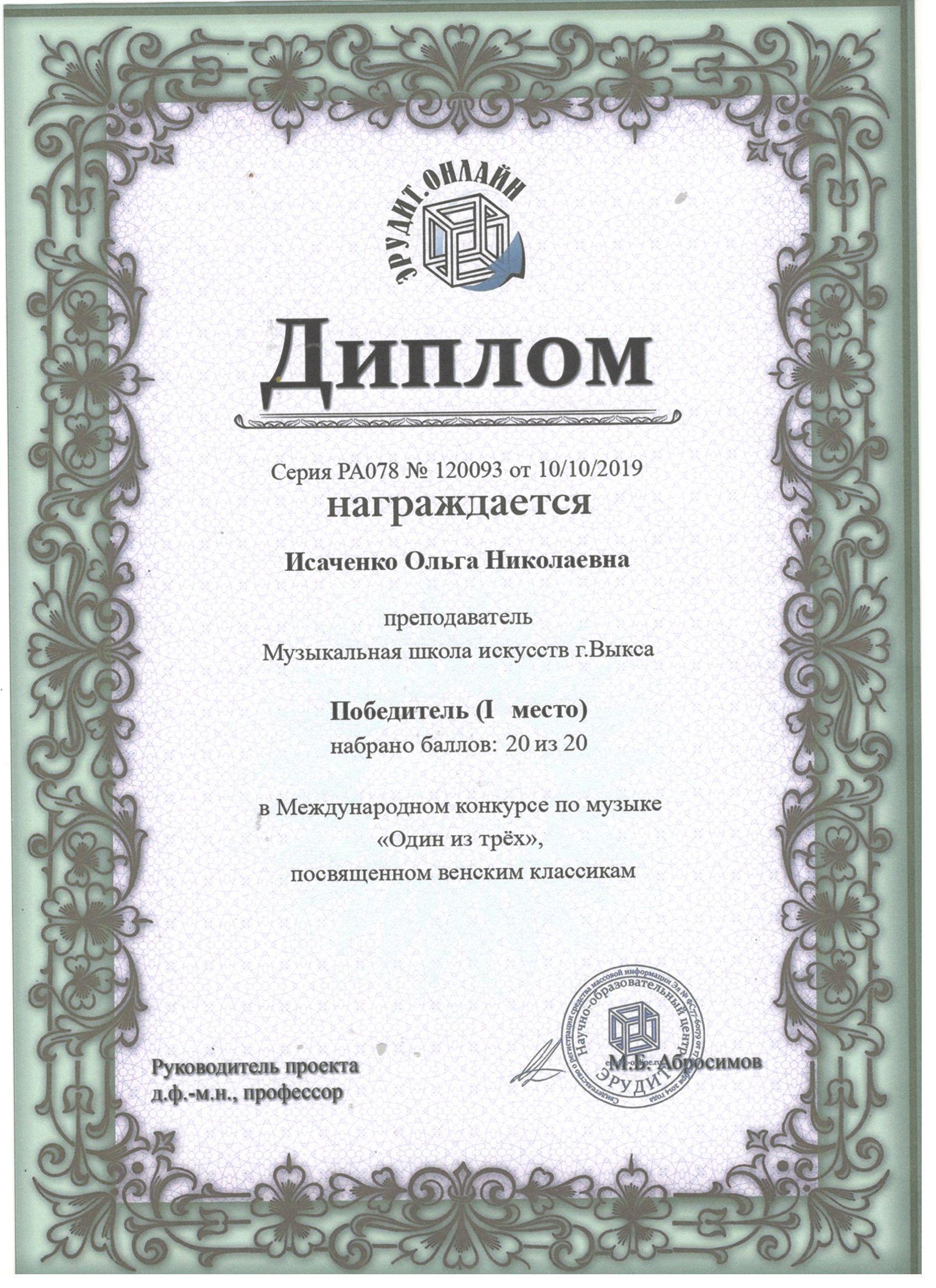 Диплом Исаченко О.Н.