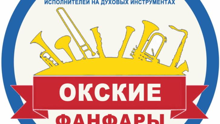 эмблема фанфары (1)