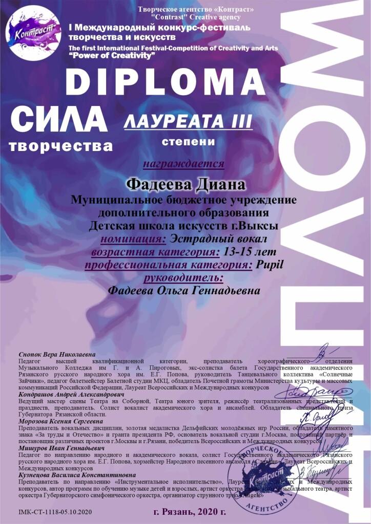 1118 Фадеева Диана