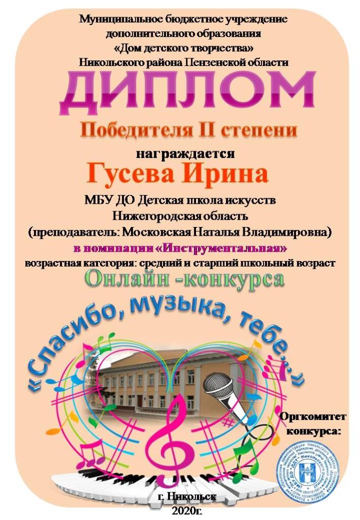 Диплом Гусева Ирина
