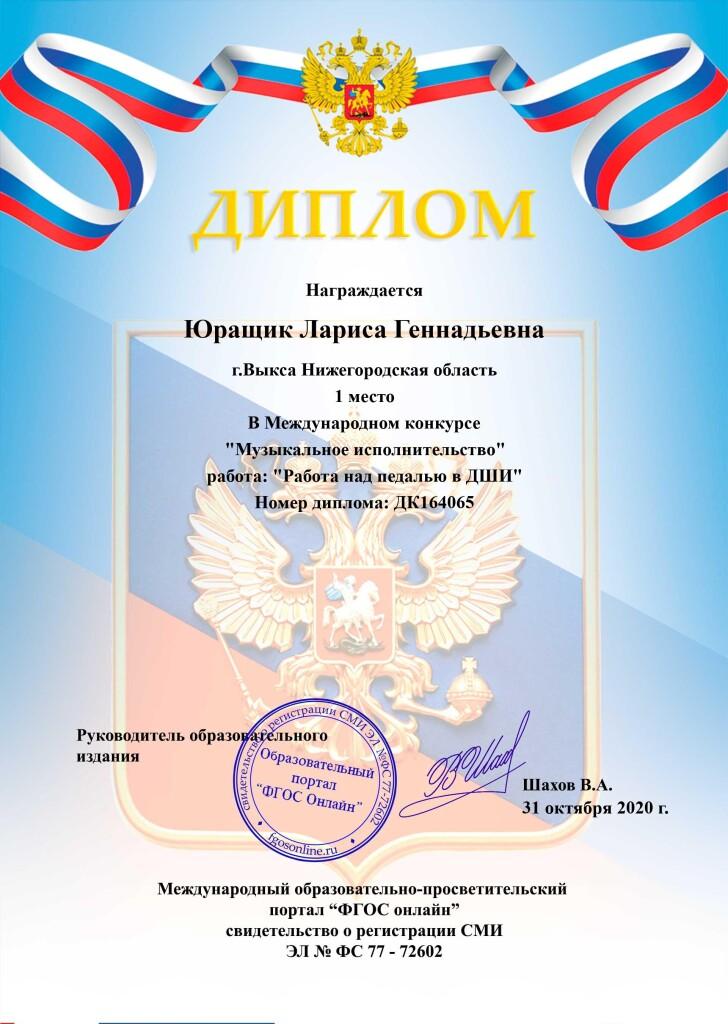 Диплом Л.Г.Юращик