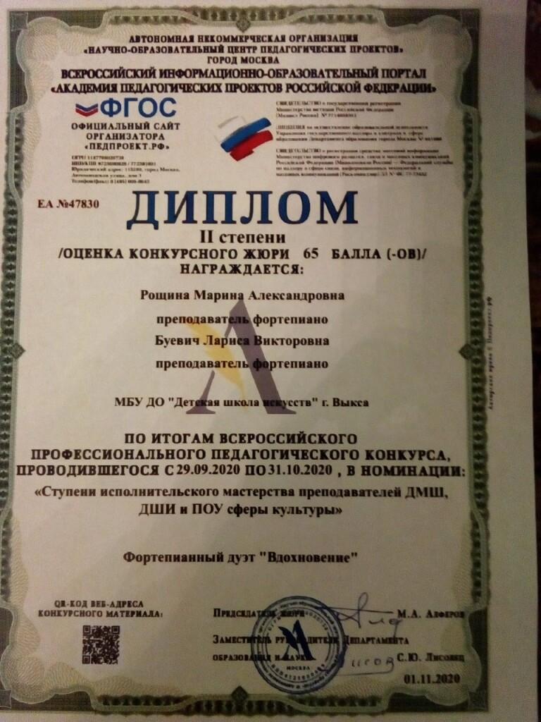 Диплом Рощина М.А., Буевич Л.В.