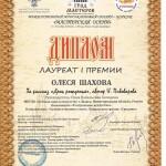 Дипломы Шахова Олеся, Н.В.Холодова_page-0001