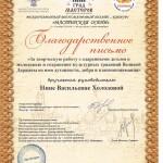 Дипломы Шахова Олеся, Н.В.Холодова_page-0002