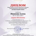 Иванова Алена_page-0001