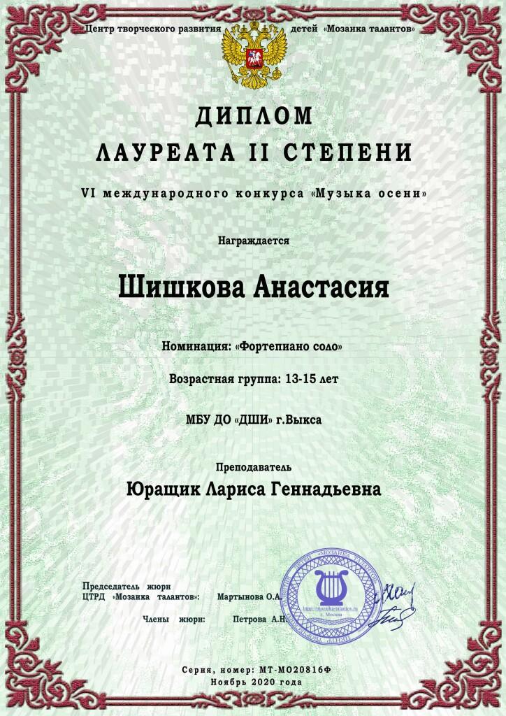 МО Шишкова А