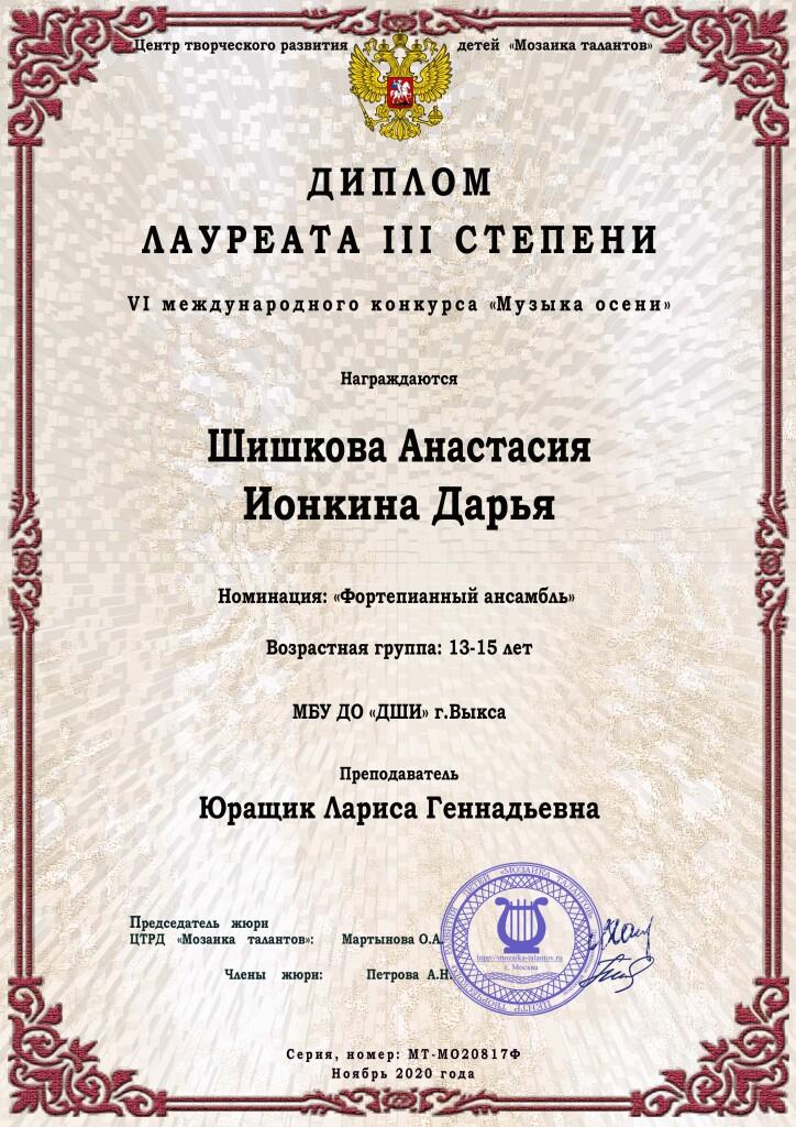 МО Шишкова-Ионкина