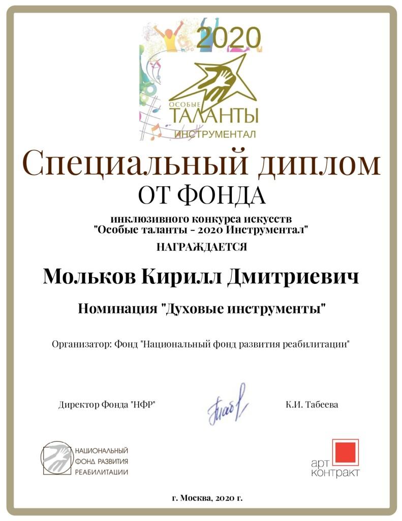 Мольков Кирилл_page-0001