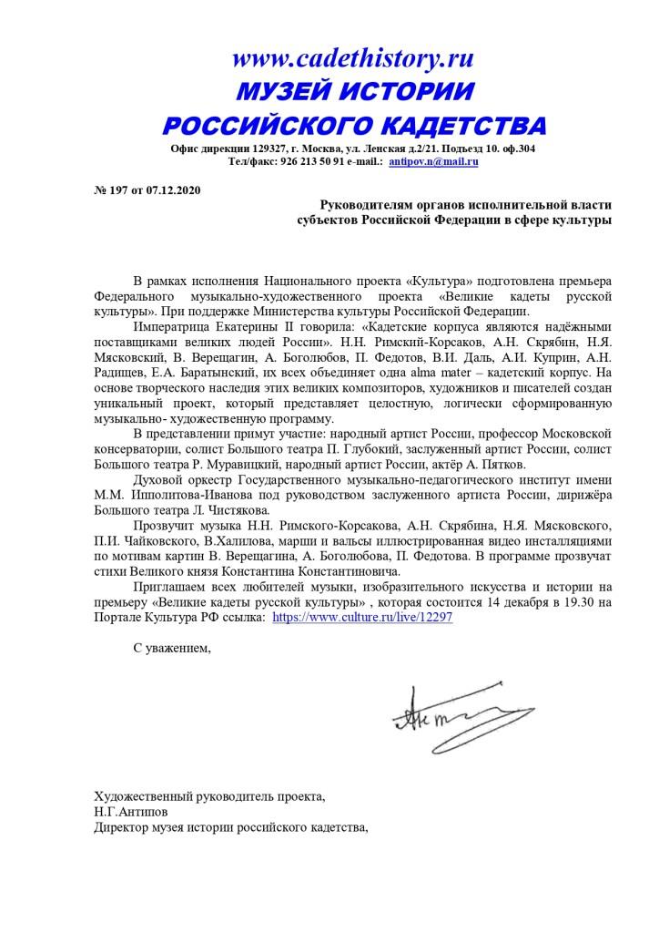 Музей истории Российского кадества_page-0001