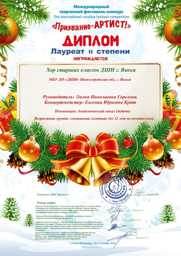 Diplom_-_Khor_Gorelova_L_N_page-0001