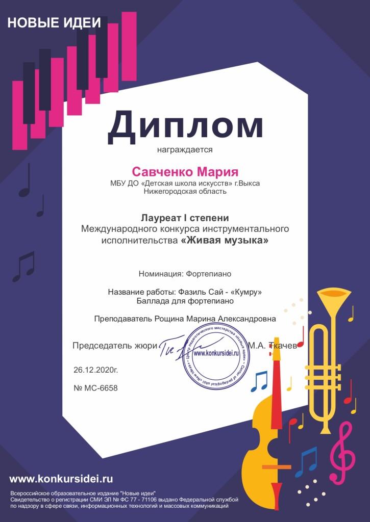 Diplom_Mezhdunarodny_konkurs_Savchenko_Maria_-_Laureat_1_stepeni_page-0001