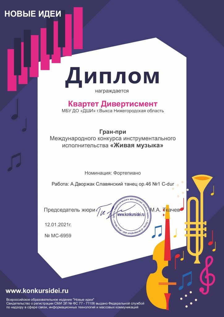 Diplom_kvartet_Divertisment_page-0001