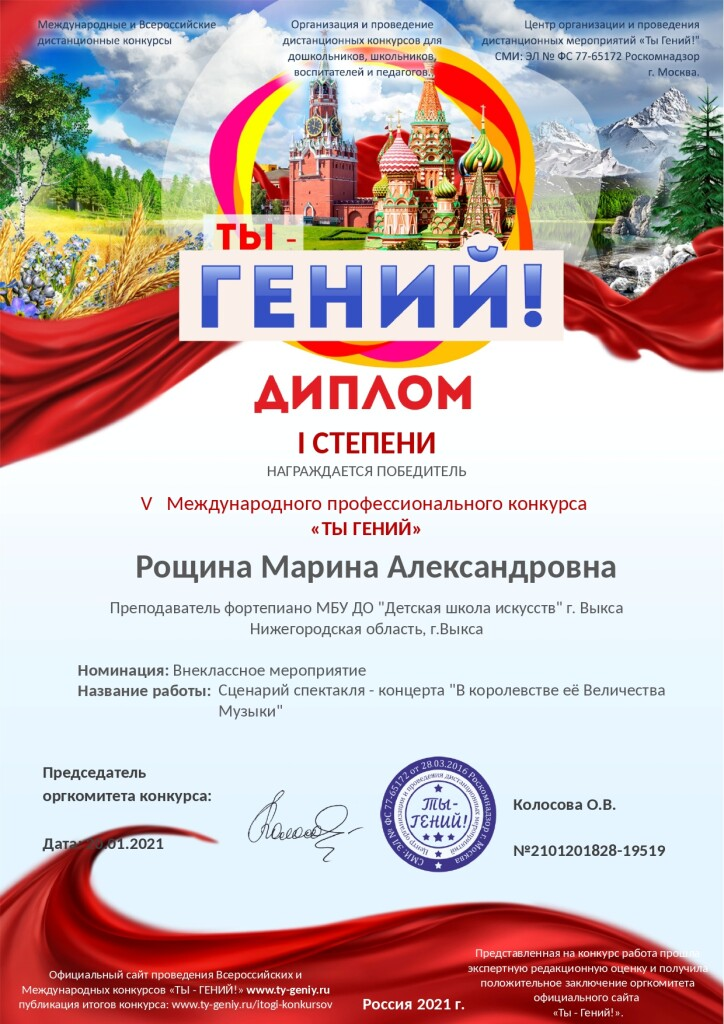 M_A_Roschina_Diplom_1_stepeni_Mezhdunarodny_konkurs_Ty_Geniy_33_page-0001