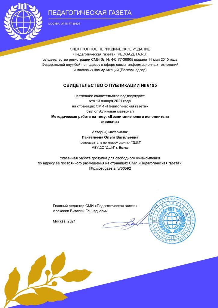 Sertifikat_o_publikatsii_page-0001