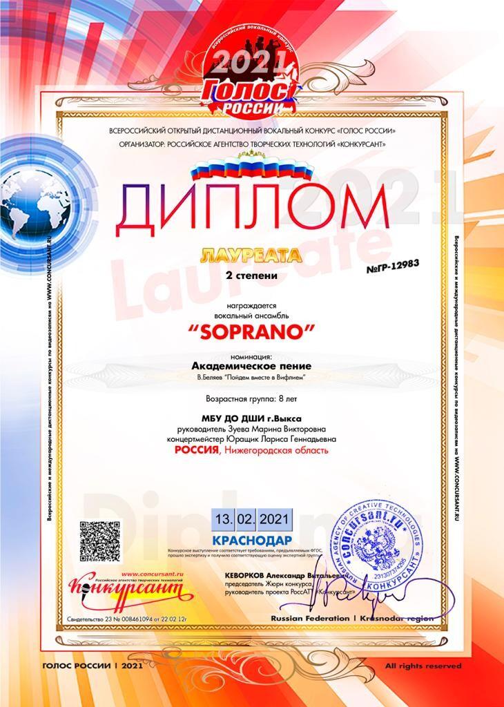 Diplom_Soprano