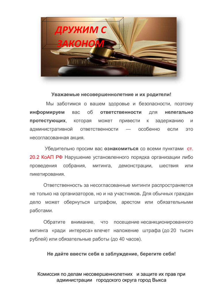 Informatsia_po_profilaktike_uchastia_v_protestnykh_aktsiakh-_1_