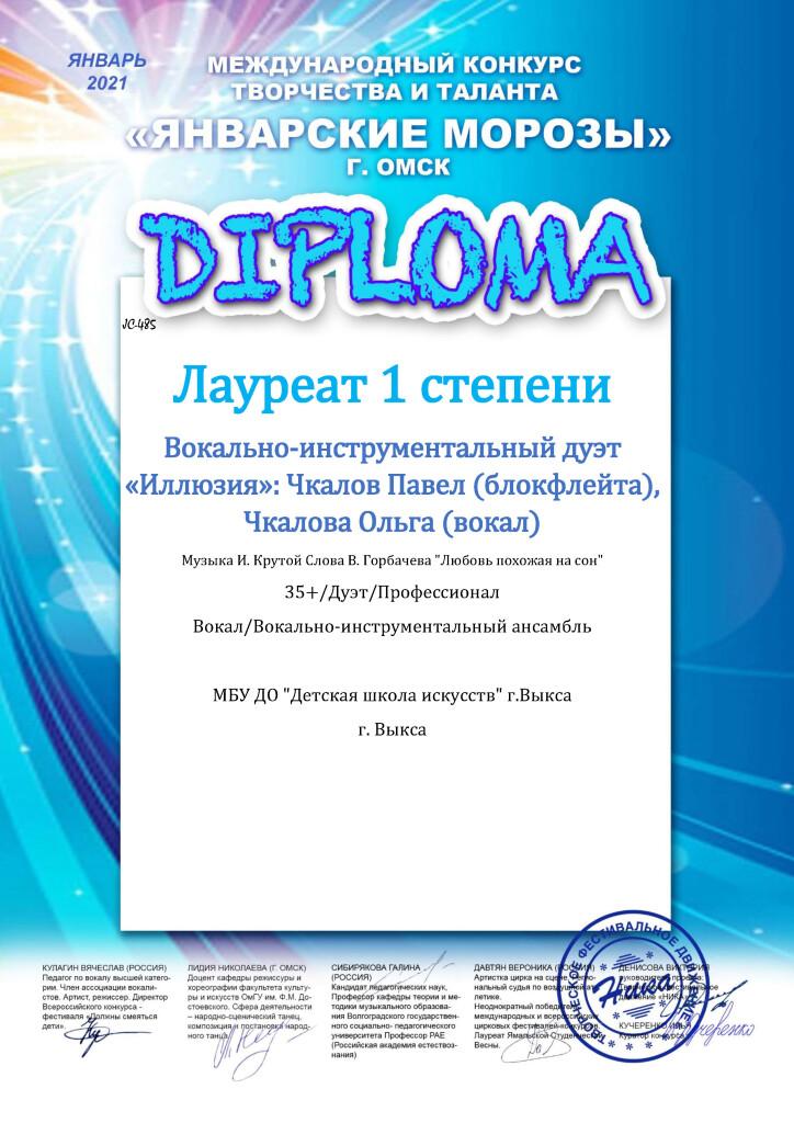 diplom_Chkalova_O_D_i_P_V