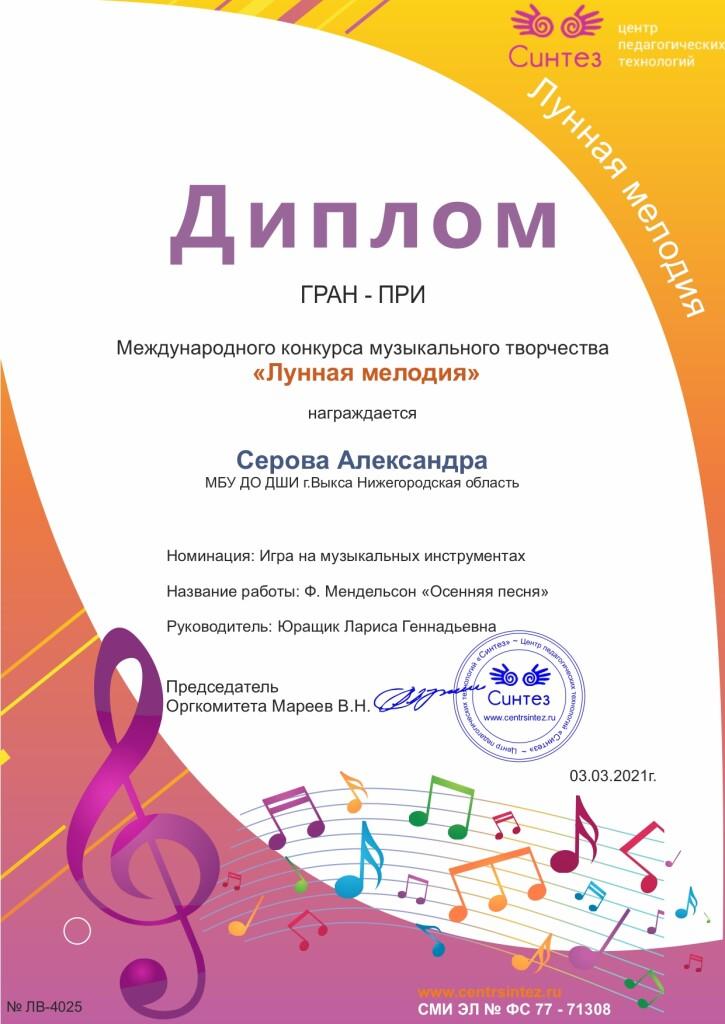 Diplom_Serova_Alexandra