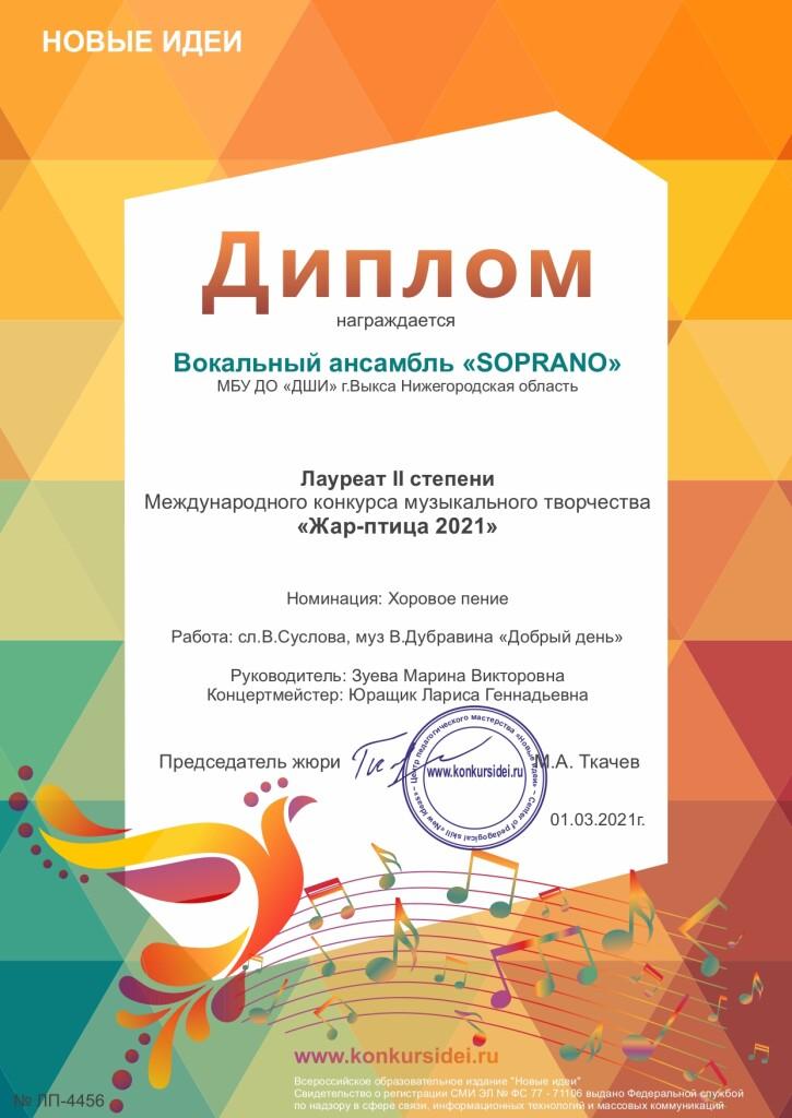 Diplom_Vokalny_ansambl