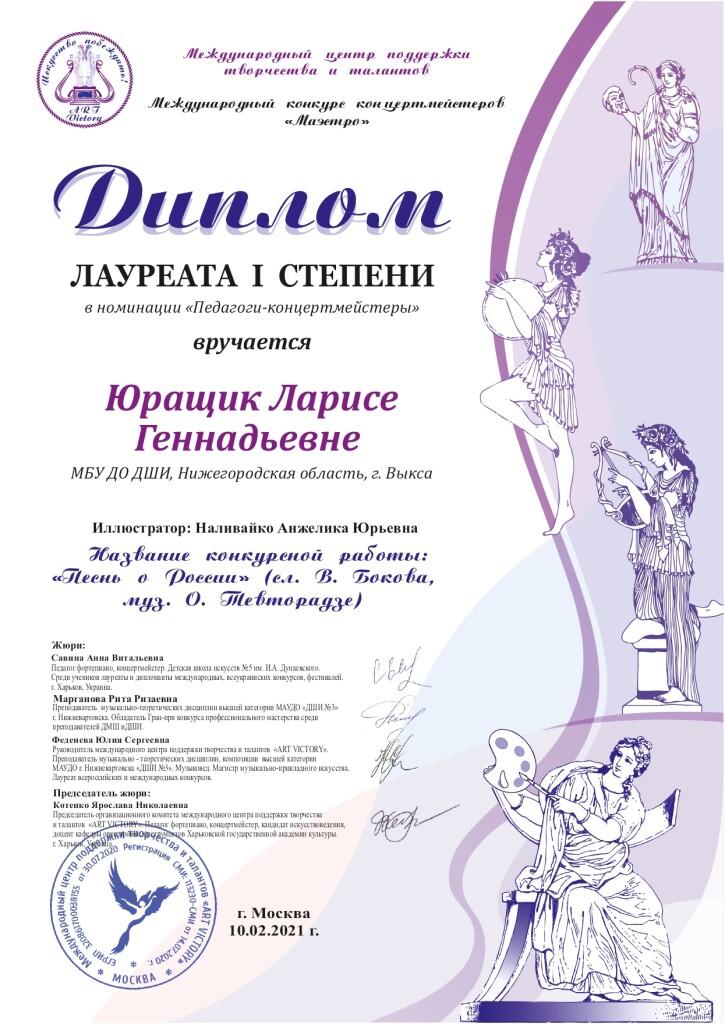 Diplom_Yuraschik_L_G