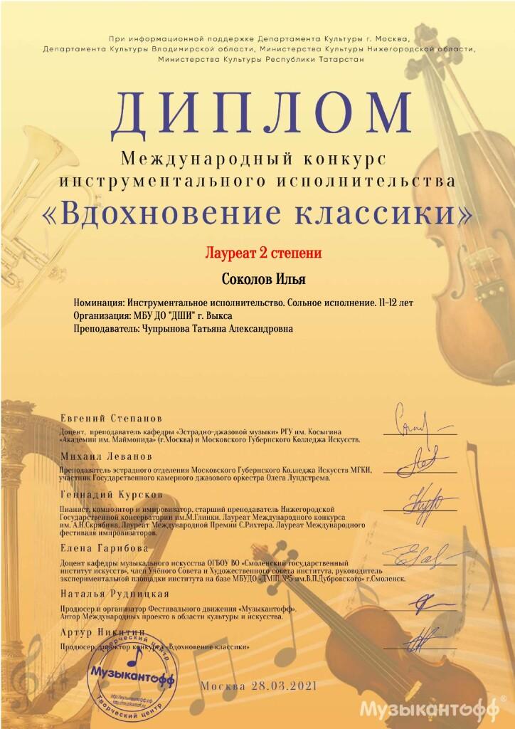 I_Sokolov_Vokhnovenie_klassiki