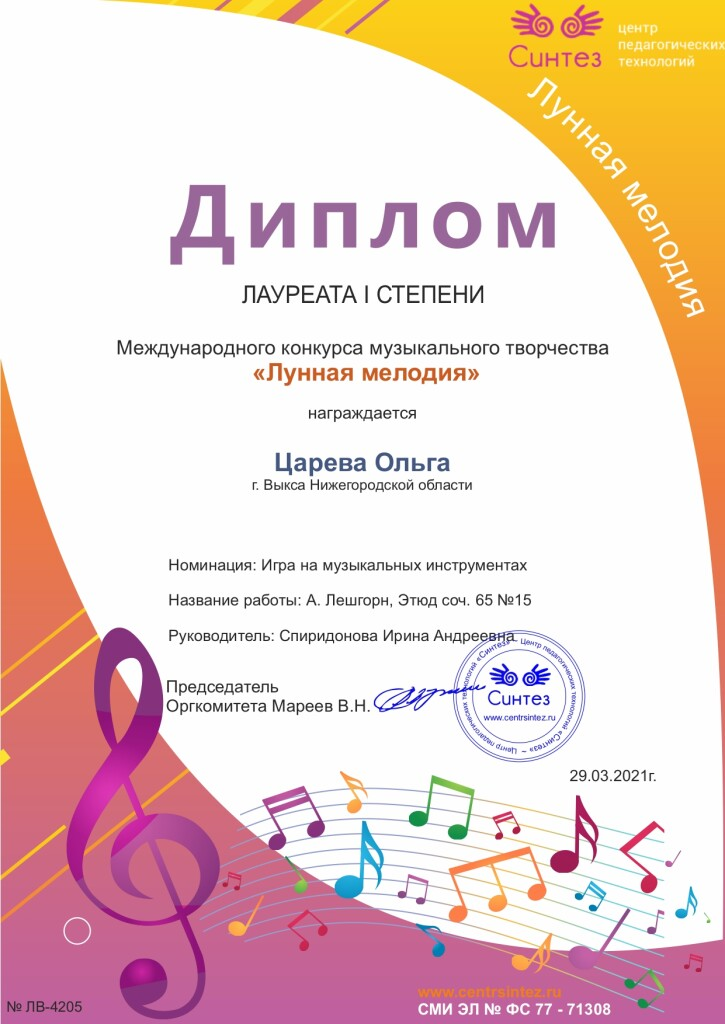 diplom_Tsareva_Olga_page-0001
